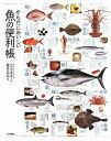 【送料無料】からだにおいしい魚の便利帳