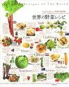 【送料無料】世界の野菜レシピ [ 高橋書店 ]