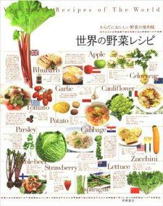 【送料無料】世界の野菜レシピ