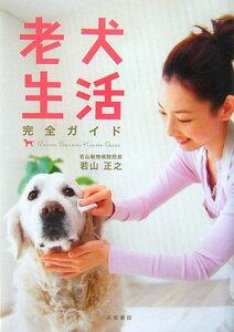 【送料無料】老犬生活完全ガイド [ 若山正之 ]