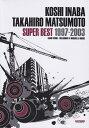 稲葉浩志・松本孝弘/スーパー・ベスト(1997-2003) INCLUDING 15 WORDS & MUSI (バンド・スコア)