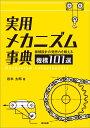 実用メカニズム事典 [ 岩本 太郎 ]