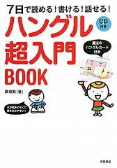 【送料無料】ハングル超入門BOOK