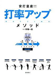 【送料無料】安打量産!!打率アップメソッド