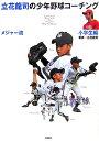 立花龍司のメジャー流少年野球コーチング(小学生編)