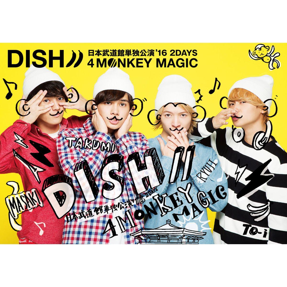 DISH// 日本武道館単独公演 '16 2DAYS 『4 MONKEY MAGIC』【初回仕様限定盤】画像