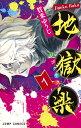 地獄楽 1 (ジャンプコミックス) [ 賀来 ゆうじ ]