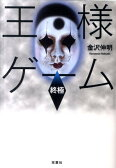 王様ゲーム(終極) (双葉文庫) [ 金沢伸明 ]