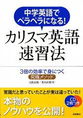 【送料無料】カリスマ英語速習法