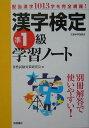 漢字検定準1級学習ノート