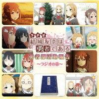 ラジオCD「結城友奈は勇者である 勇者部活動報告〜ラジオの章〜」Vol.2
