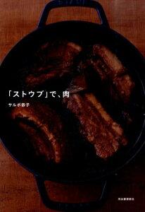【楽天ブックスならいつでも送料無料】「ストウブ」で、肉 [ サルボ恭子 ]