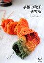 【送料無料】手編み靴下研究所 [ 林ことみ ]