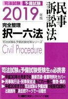 司法試験&予備試験完全整理択一六法 民事訴訟法(2019年版)