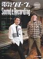 電気グルーヴのSound&Recordling