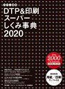 カラー図解 DTP&印刷スーパーしくみ事典 2020 [ ボーンデジタル出版事業部 ]