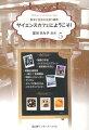 サイエンスカフェにようこそ!(5)