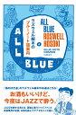 ラズウェル細木のブルーノート道案内 all blue-みんな真っ青 (Blue Note comics) [ ラズウェル細木 ]