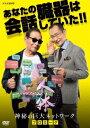 NHKスペシャル 人体 神秘の巨大ネットワーク プロローグ ...