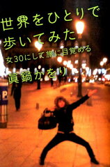 【送料無料】【予約同日発売】M1204世界をひとりで歩いてみた [ 眞鍋かをり ]