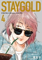 STAYGOLD 4巻