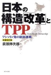【送料無料】日本の構造「改革」とTPP