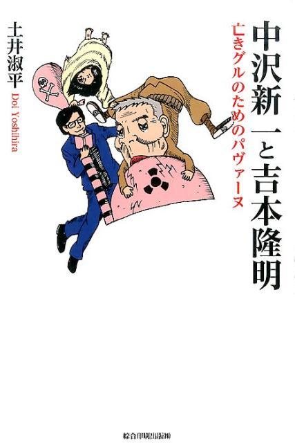 中沢新一と吉本隆明画像