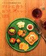 ワインに合うおうちバルレシピ123 パパッとできる絶品おつまみ ([物販商品・グッズ]) [ 藤岡操 ]