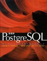 新標準PostgreSQL