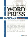 WordPressガイドブック