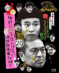 【送料無料】ダウンタウンのガキの使いやあらへんで!!(祝)放送25年...