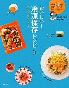 【送料無料】おいしい!冷凍保存レシピ