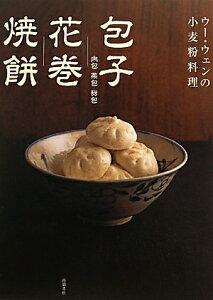 【送料無料】包子/花巻/焼餅 [ ウーウェン ]