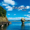 BEST SELECT LIBRARY 決定版::江差追分競演 ベスト