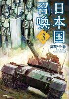 日本国召喚 3巻