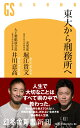 東大から刑務所へ (幻冬舎新書) [ 堀江貴文 ]