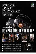 【送料無料】オリンパスOM-Dワークショップ