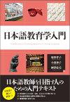 日本語教育学入門 [ 姫野伴子 ]