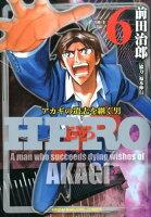 HERO 6巻