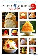 にっぽん氷の図鑑Best50(2018)