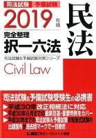 司法試験&予備試験完全整理択一六法民法(2019年版)