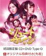 【楽天ブックス限定先着特典】シュートサイン (初回限定盤 CD+DVD Type-D) (生写真付き) [ AKB48 ]
