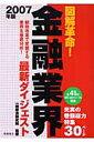 図解革命!金融業界最新ダイジェスト(2007年版)