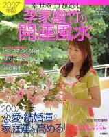 李家幽竹の開運風水(2007年版)