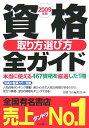 資格取り方選び方全ガイド(2009年版)