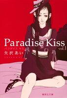 Paradise Kiss(vol.1)