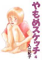 やもめスケッチ(4)