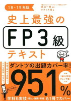 史上最強のFP3級テキスト 18-19年版