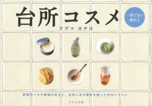 【楽天ブックスならいつでも送料無料】台所コスメ [ アズマカナコ ]