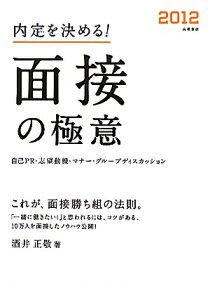 【送料無料】内定を決める!面接の極意(〔2012年度版〕)